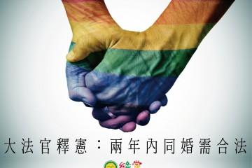 大法官釋憲:兩年內同婚須合法
