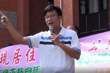 抗議「圖利建商、踐踏人民利益」