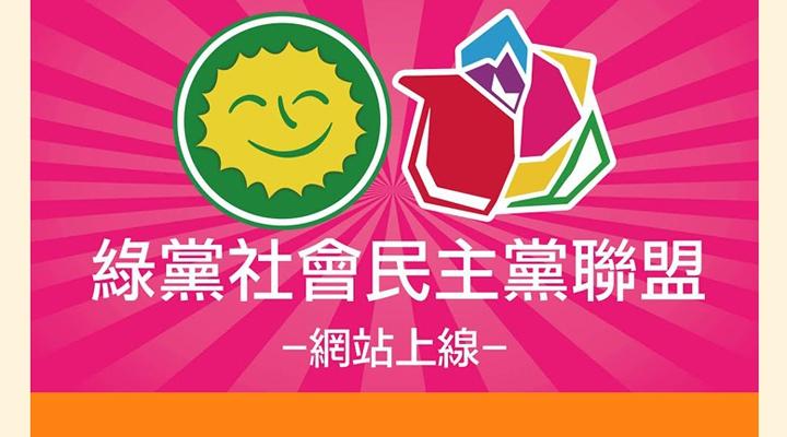 綠黨社會民主黨聯盟-選舉網站上線了!!
